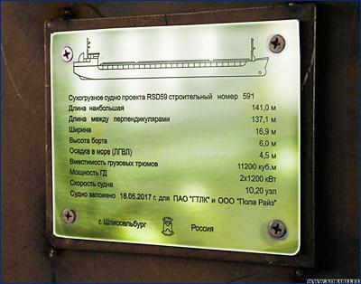 Невский ССЗ заложил сухогруз проекта RSD59