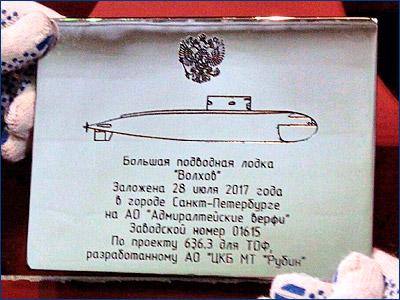 ДЭПЛ «Петропавловск-Камчатский» и «Волхов» заложили на «Адмиралтейских верфях»