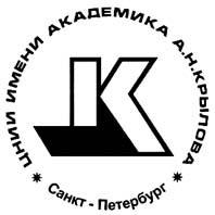 ЦНИИ имени академика Крылова