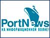 Состоялась церемония имянаречения и поднятия флага РФ на судне «Совкомфлота» «Евгений Примаков»