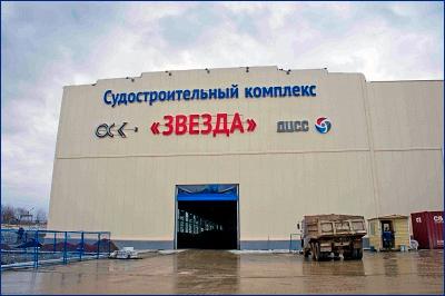 Формирование корпуса первого судна снабжения началось на стапеле ССК «Звезда» в Приморье