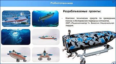 Необитаемый подводный аппарат для Росгвардии выйдет на госиспытания в ноябре