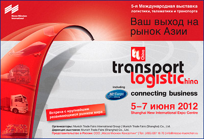 Выставка Transport logistic China 2012