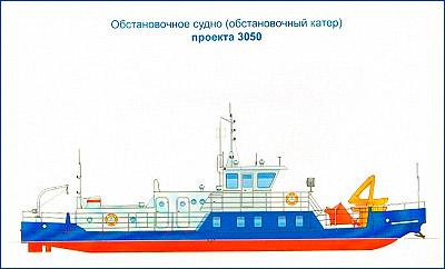 Судно проекта 3050