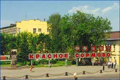 Завод Красное Сормово