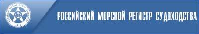 Российский морской регистр судоходства и Индийский регистр судоходства - двустороннее соглашение