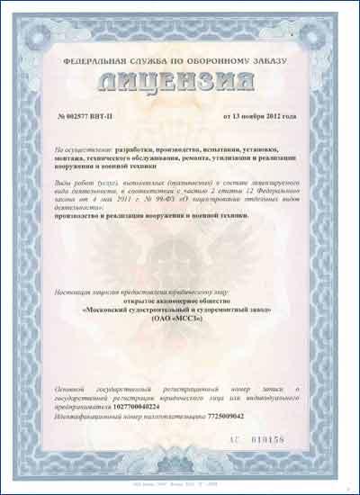 лицензия от Федеральной службы по оборонному заказу
