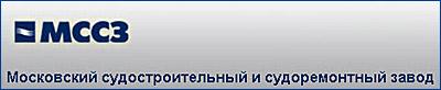 ОАО «Московский судостроительный и судоремонтный завод» (МССЗ)