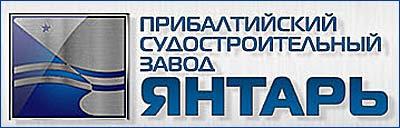 Прибалтийский судостроительный завод «Янтарь»