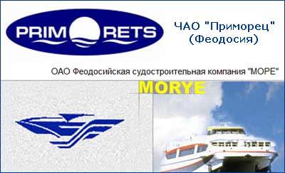 Крымские судостроительные компании демонстрируют подъем