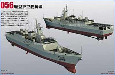проект Type 056