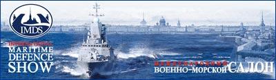 Глава Минпромторга РФ провел заседание оргкомитета Международного военно-морского салона «МВМС-2013»
