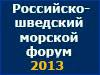 Российско-шведский морской форум 2013