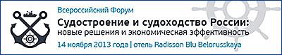 Итоги Форума «Судостроение и судоходство России: новые решения и экономическая эффективность»