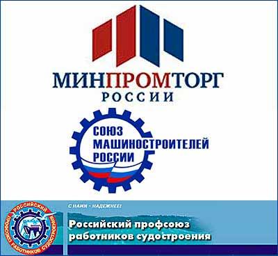 В России подписано первое отраслевое соглашение в судостроении между работодателями и профсоюзами