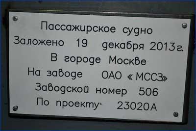 На ОАО «МССЗ» заложен киль второго пассажирского судна «Астраханец»
